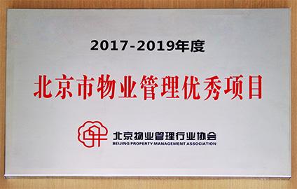 """公司和成璟园物业公司荣获""""北京市优秀物业管理示范项目"""""""