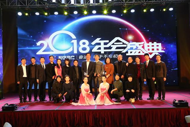 2018年和成地产年会盛典隆重举行