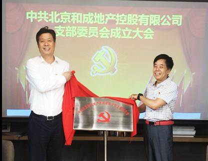 中共北京和成地产控股有限公司支部委员会成立大会圆满召开