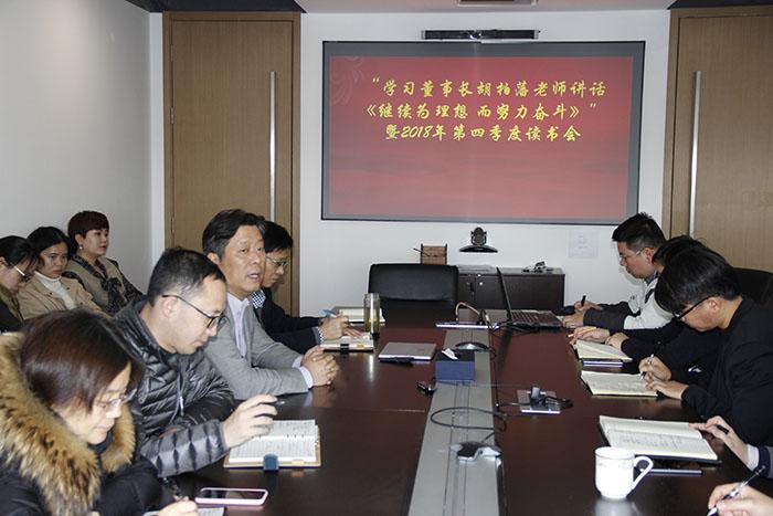 和成地产总部组织学习董事长讲话《继续为理想而努力奋斗》